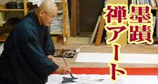墨蹟・禅アートの世界